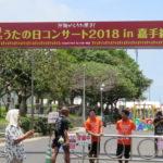 真夏の野外フェス「沖縄からうた開き!うたの日コンサート」を楽しむ方法