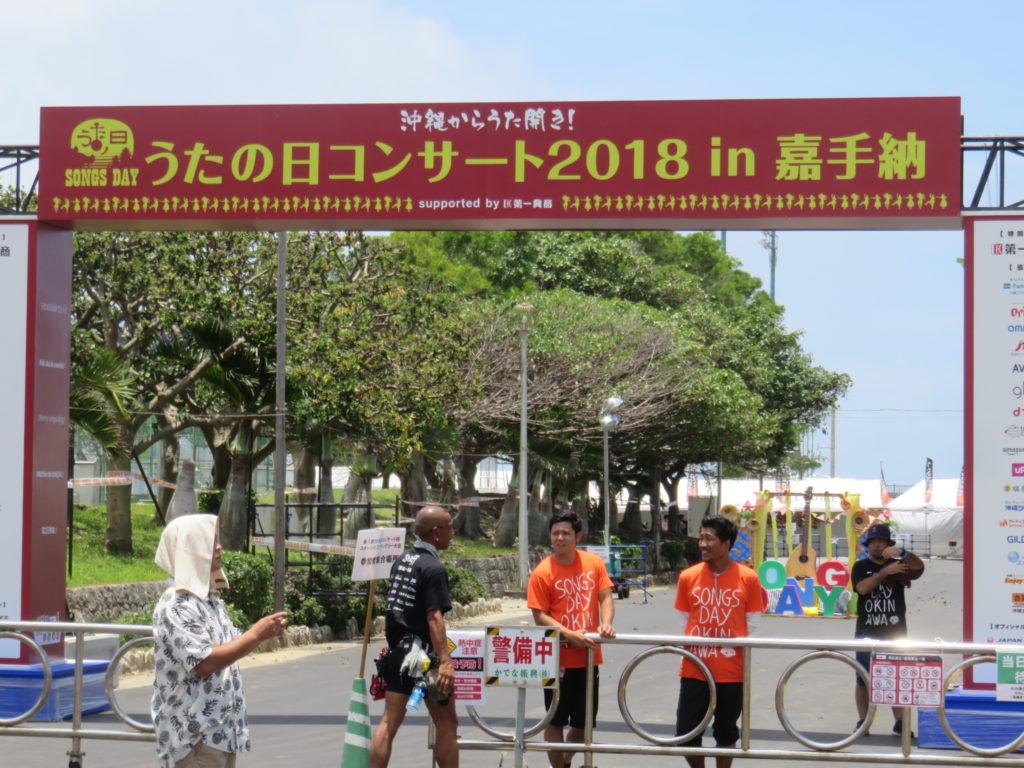 「沖縄からうた開き!うたの日コンサート2019」を10倍楽しむ方法