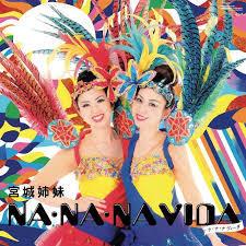 沖縄大好きな皆さんへ~琉球サンバユニット「宮城姉妹」にご注目ください