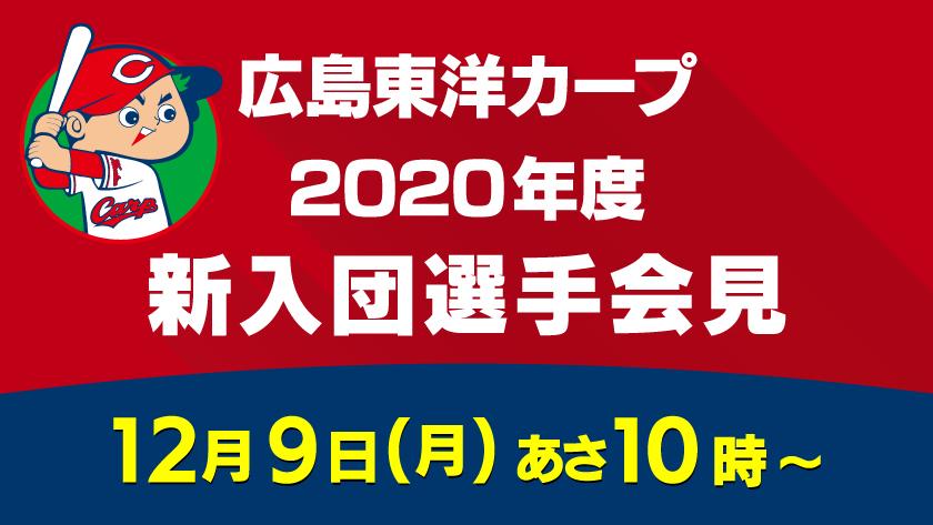 12/9(月)「広島東洋カープ2020年度新入団選手会見」ライブ配信決まる