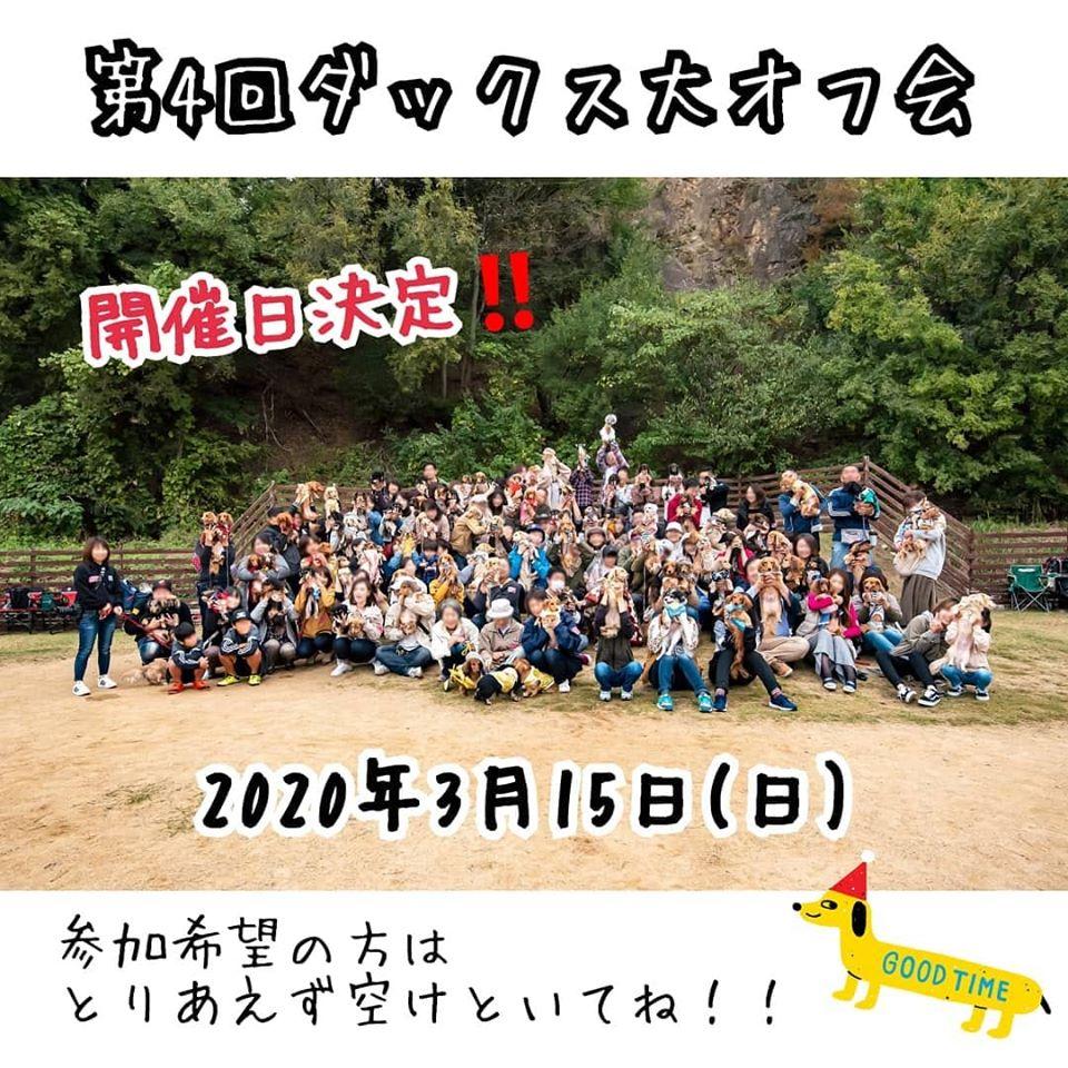 【ダックスフンド大好き集まれ】第4回(2020年春) ダックスオフ会開催のお知らせ