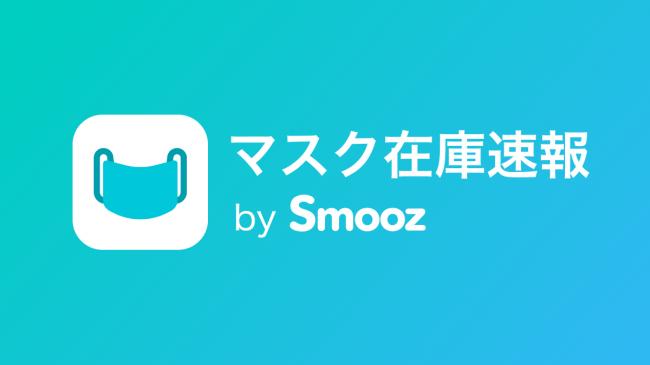 【マスクを安く入手する情報】「マスク在庫速報  by -SMOOZ-」を簡単チェックできるサイト