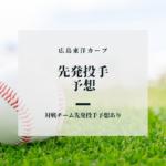 カープ先発投手予想  -2020年7月7日~7月12日-