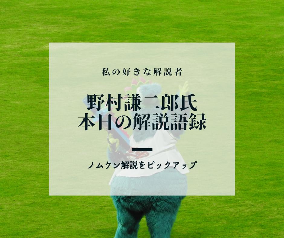 【カープ解説】野村謙二郎氏の解説語録 -10月1日- 対巨人戦(マツダスタジアム)