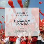 カープ緒方元監督のセリーグ予想「巨人広島阪神の三つどもえ」