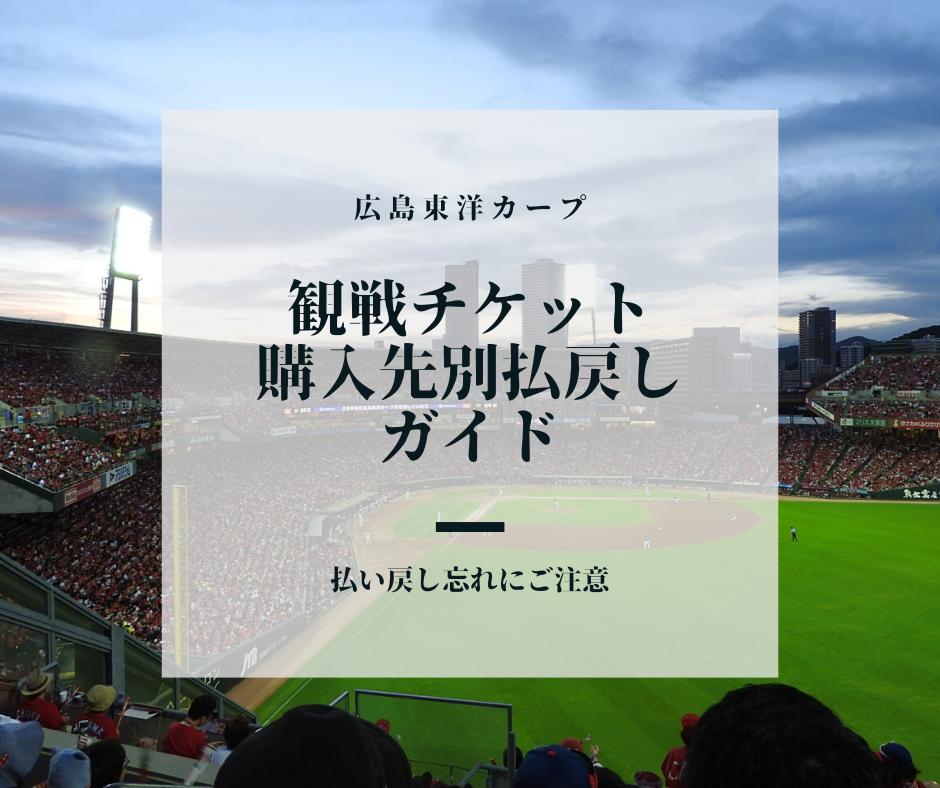 カープ観戦チケット購入先別払戻しガイド -6月19日~7月18日主催試合-
