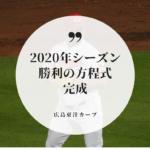 【2020年シーズン】カープ勝利の方程式完成というけど