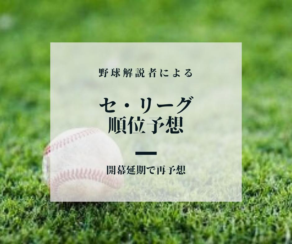 【カープの評価がわかる】野球解説者による2020年セリーグ順位予想 -開幕延期でやり直し予想-