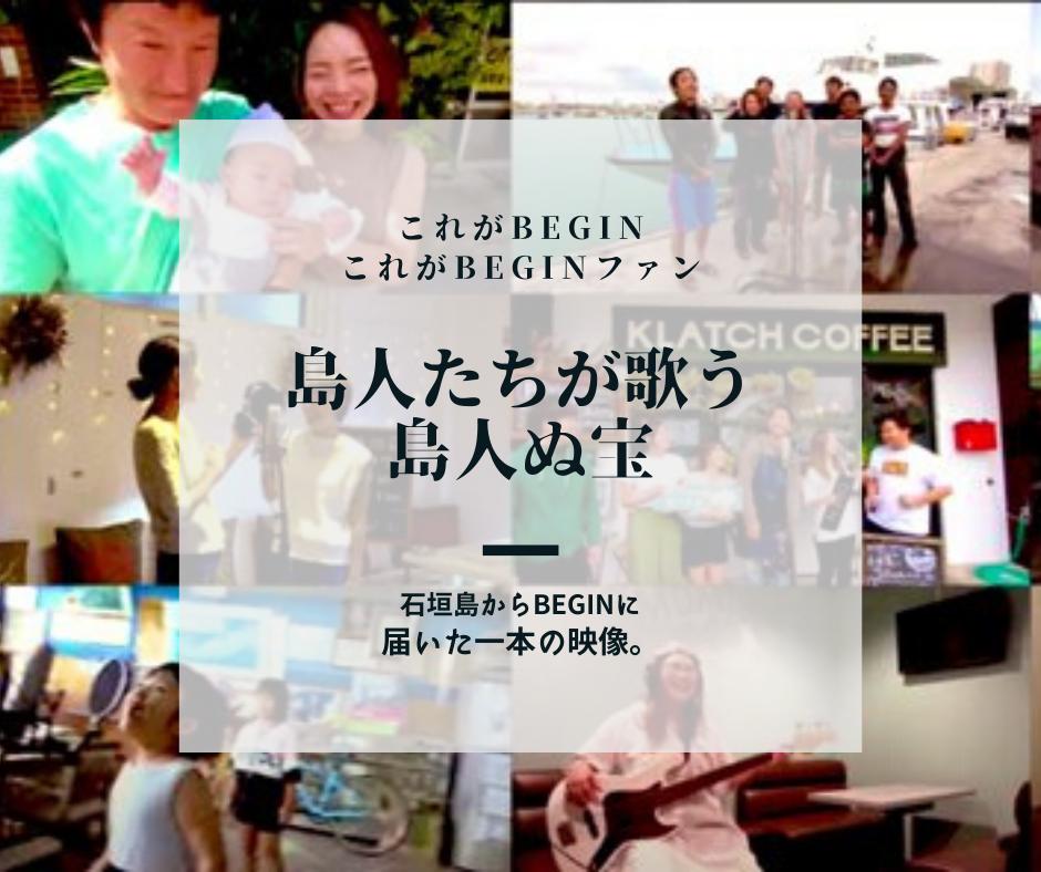 【これがBEGINこれがBEGINファン】石垣島からBEGINに届いた一本の映像 -♪島人ぬ宝-