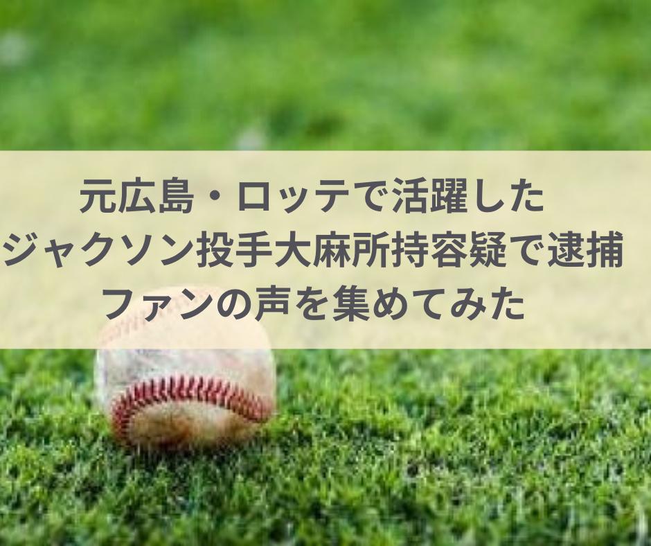 【なぜ広島で逮捕されたのか?】-ファンの声を集めてみた- 元広島・ロッテで活躍のジャクソン投手逮捕