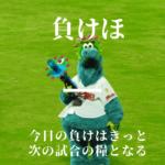 【カープ連勝のち連敗】遠藤投手立ち上がりの課題さえ克服出来たら凄い投手になる予感