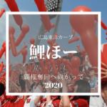 【カープ2連勝】カープ野球がここに来て変化したと感じませんか?