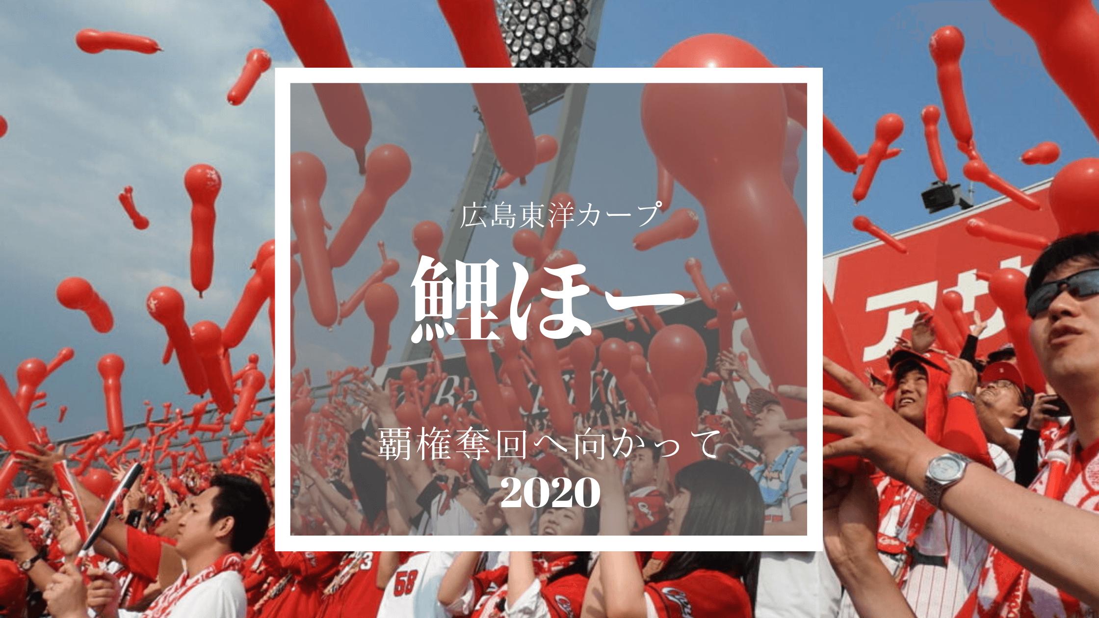 【カープ5連勝】新人王どころか最優秀防御率タイトルも見えてきた森下投手