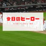 【11/1中日戦ヒーロー】「(最優秀防御率)ここまで来たら取りたい」森下投手のインタビュー全文