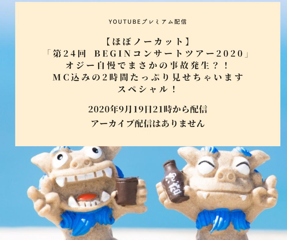 【ほぼノーカット】 第24回 BEGINコンサートツアー2020 You Tubeプレミアム配信 -2020年9月19日21時配信開始-