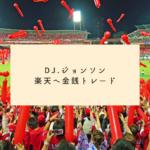 【楽天のあくなき戦力補強】DJ.ジョンソン投手 楽天へ金銭トレード
