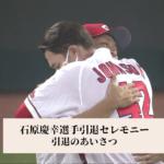 【カープ】石原慶幸選手引退のあいさつ全文「カープファンは日本一のファンだと思います」