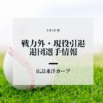 2020年【広島東洋カープ】戦力外・引退・退団情報