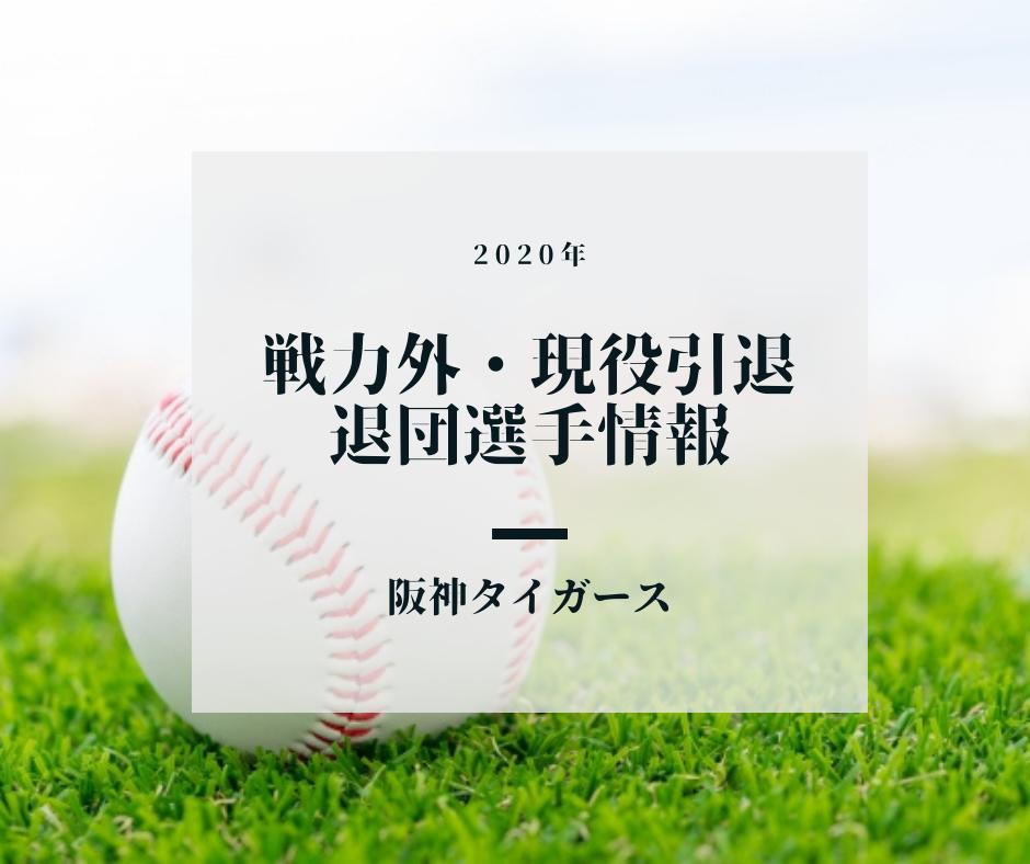 阪神タイガース,阪神戦力外,阪神退団