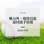 【最新11/29更新】2020年【読売巨人軍】戦力外・引退・退団・移籍情報