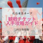 【2021年】広島東洋カープ観戦チケットを購入する方法 -2020年を振り返る-