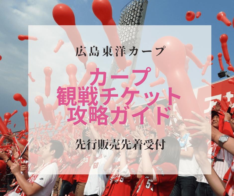 【2021年】広島東洋カープ観戦チケットを購入する方法-先行販売攻略ガイド-