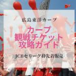 広島東洋カープ観戦チケットを購入する方法-JCBセリーグ枠先行販売の購入実績教えます-