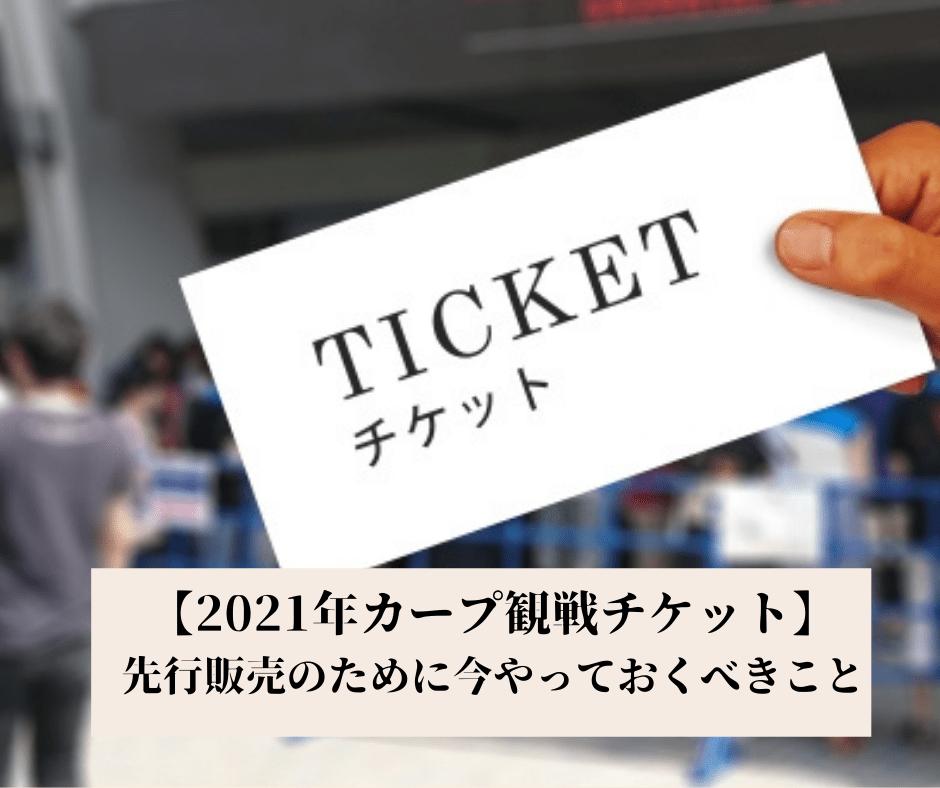 カープ観戦チケット,JCBセリーグ枠,JCBカープカード