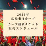 【2021年カープ観戦チケット】ファン倶楽部ローチケ先行抽選-抽選結果報告-