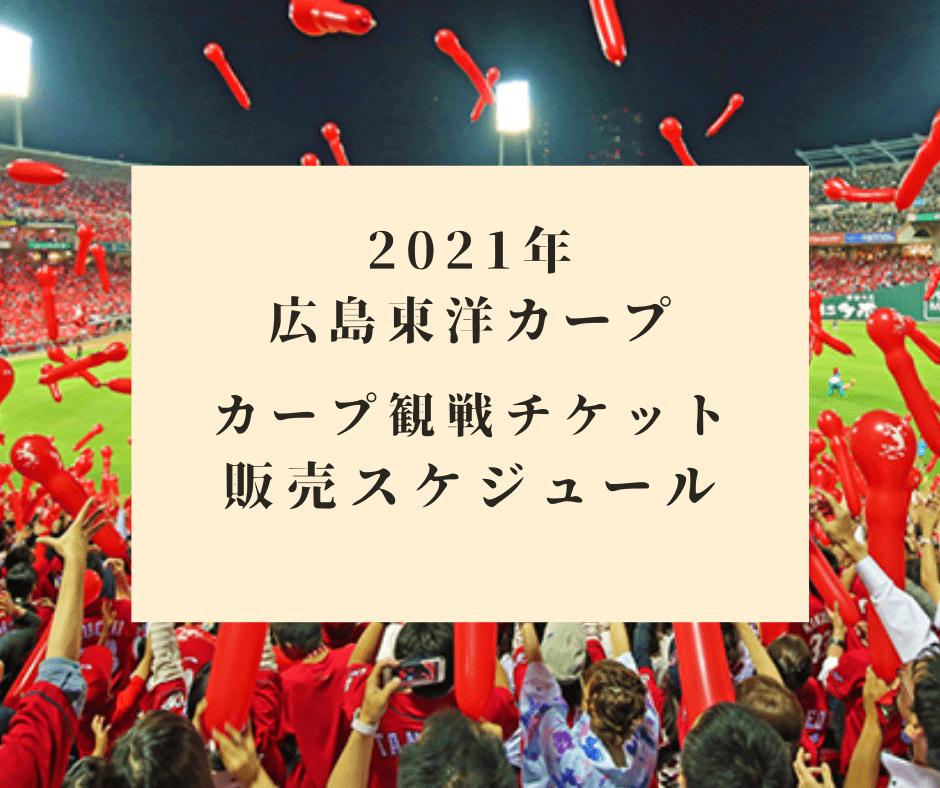 【2021年】広島東洋カープ観戦チケットを購入する方法-販売スケジュール-