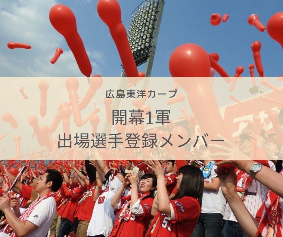 2021年広島東洋カープ開幕1軍登録メンバー発表
