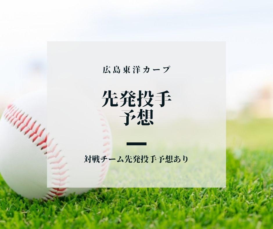 カープ先発投手予想 ‐4月27日~5月2日- [対戦相手の先発予想あり]