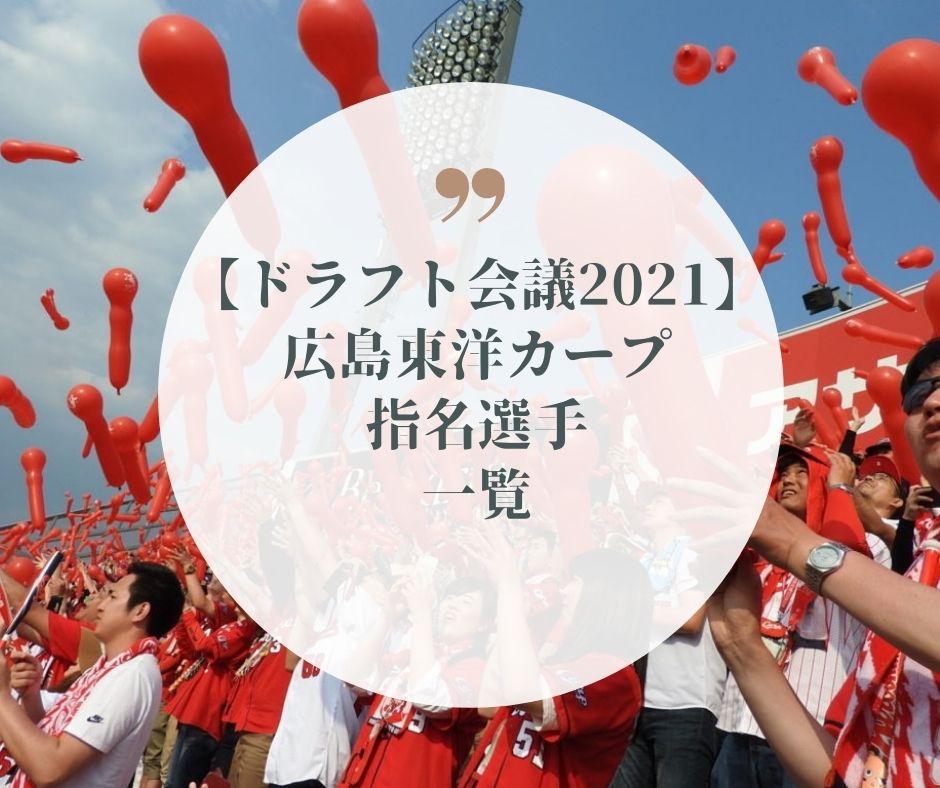 【広島東洋カープ】ドラフト会議2021 指名選手一覧-評価ポイント付き-