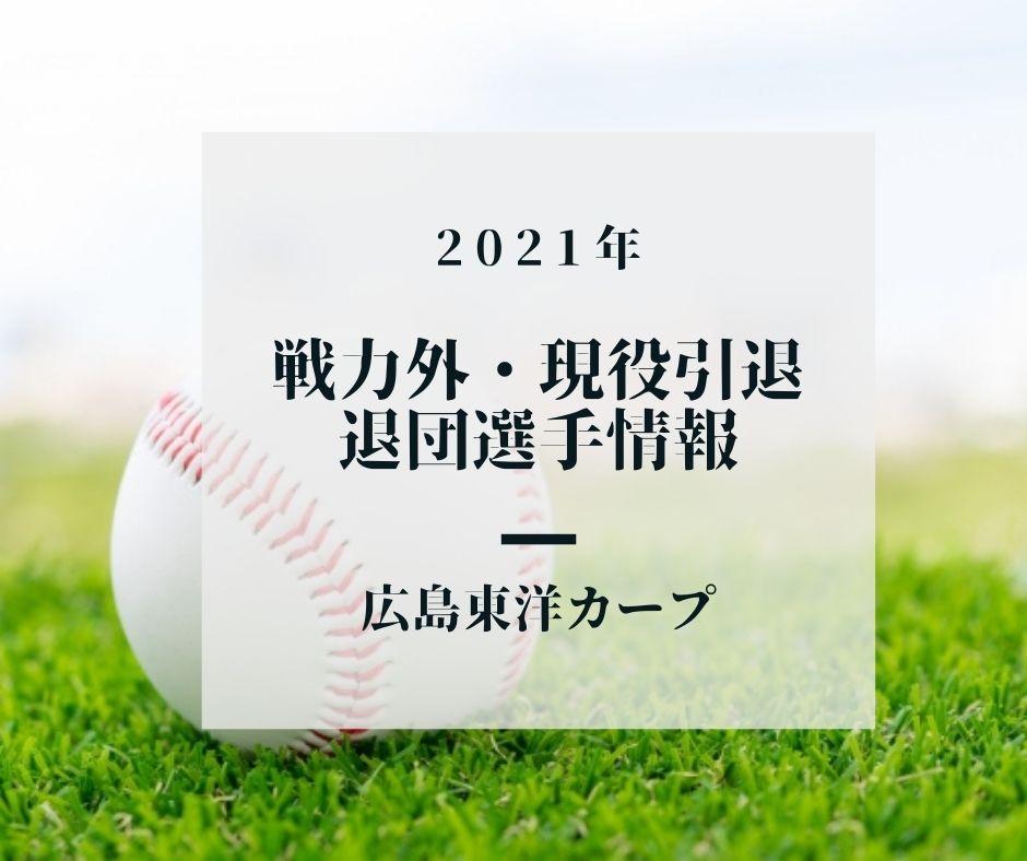 2021年【広島東洋カープ】戦力外・引退・退団情報